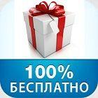 free100