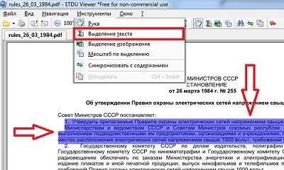 Конвертация pdf в word в STDU Viewer