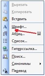 kontekstnoe-menu