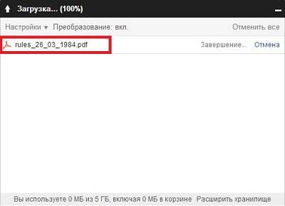 загрузка pdf2word