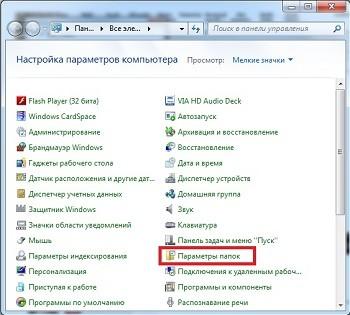 Скрытые файлы в ОС Windows 7