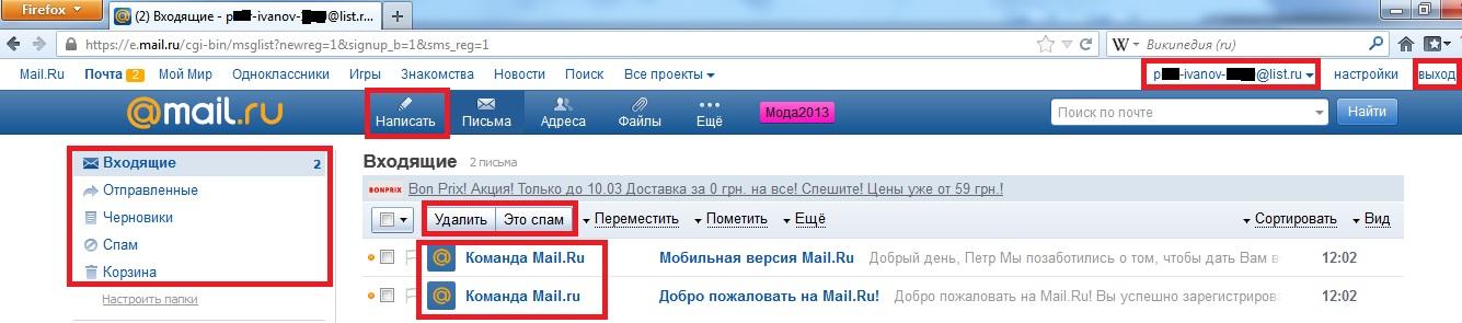 электронная почта мэйл