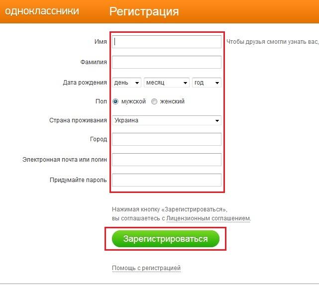заполнение регистрационной информации
