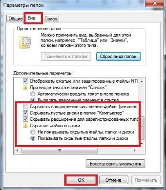 системные файлы