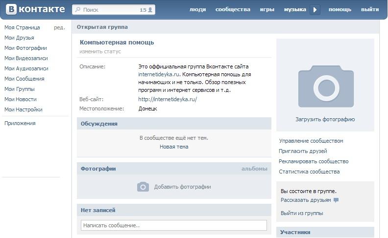 создание группы vkontakte