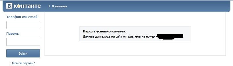восстановление пароля Вконтакте