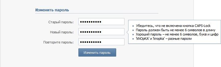 Как изменить пароль в контакте
