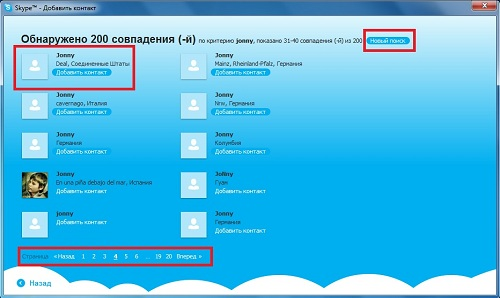 добавление контакта в скайп