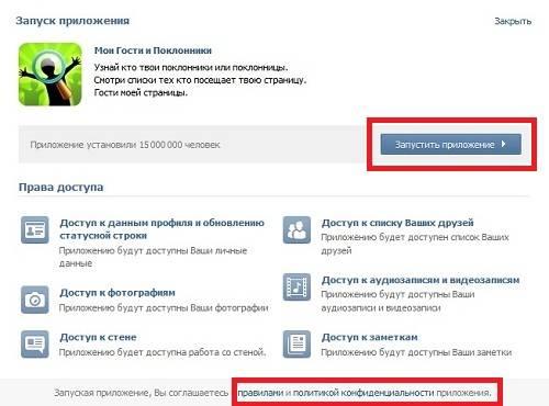 отбирает приложение коллаж кто заходит на страницу вконтакте ответ Татьяна Мудрец