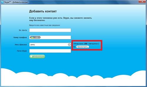 контакты скайп
