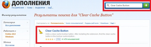 clear cache button