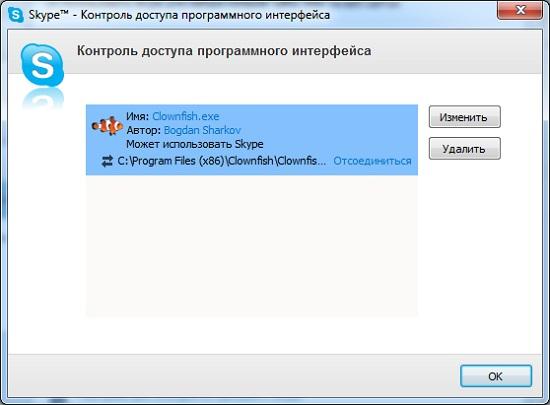 доступ программы в Скайп