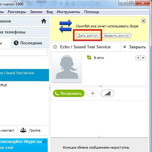 изменить голос в скайпе с clownfish