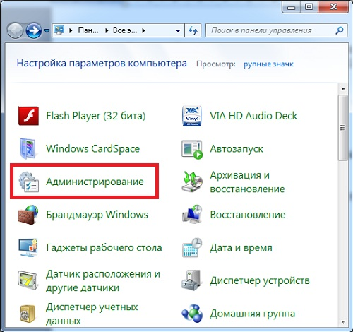 админ панель Windows