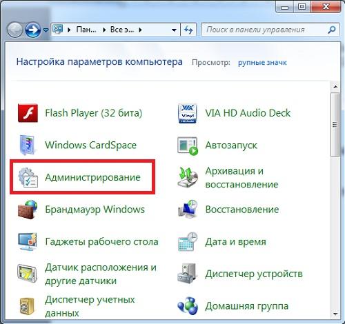 админ панель Windows