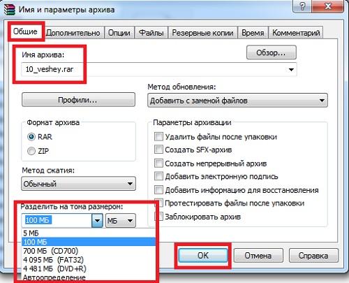 разбиение файла в WinRar