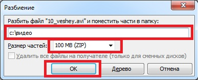 разбиение файла в total commander