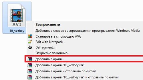 разбить файл в WinRar