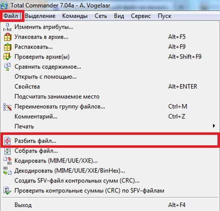 разбить файл в тотал командер