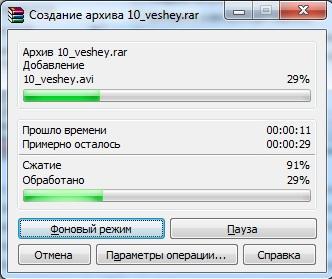 разбить файлы в winRar