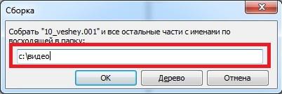сборка файла в тотал командер