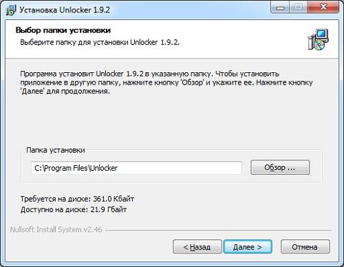 Как удалить файл который не удаляется