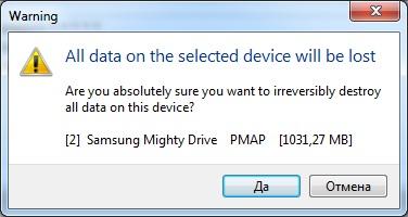 предупреждение об утрате данных