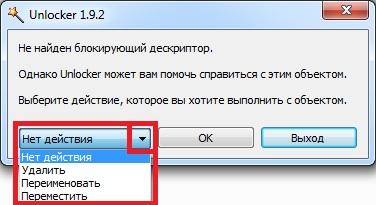 удаление неудаляемого файла
