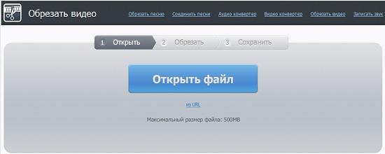 как обрезать видео Вконтакте
