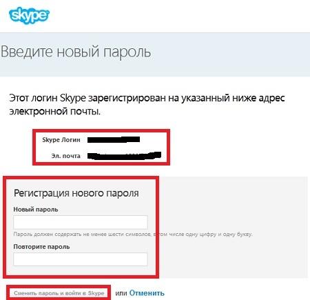 новый пароль скайп