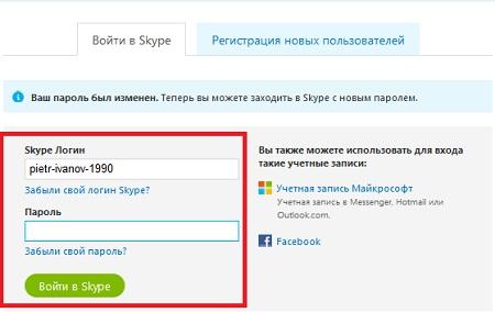 новый пароль в скайпе