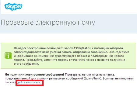 восстановление пароля скайп через электронную почту