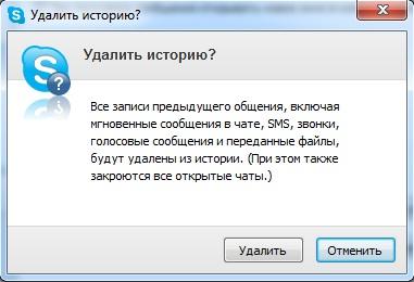 подтверждение удалить переписку в skype