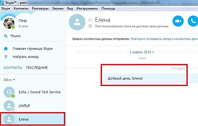 тестовое сообщение в скайпе