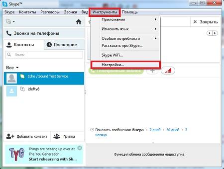 удаление переписки в скайп