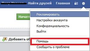 Помощь Facebook