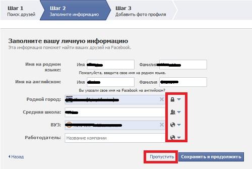 Шаг 2 регистрации