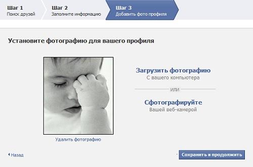 фото в фейсбуке