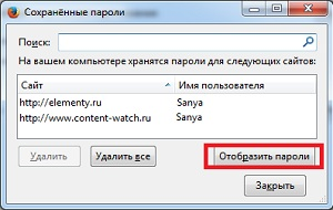 отобразить пароли Mozilla
