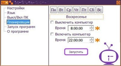планировщик TimePC