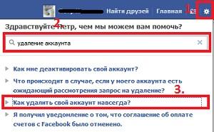 И навсегда удалить страницу в facebook
