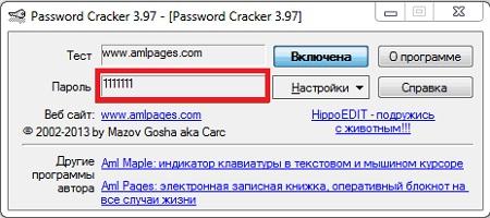 просмотреть парлоь скрытый под звездочками в Password Cracker