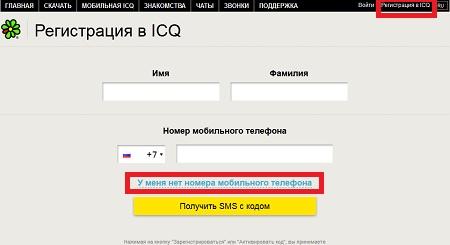 регистрация в аське с сайта