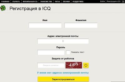 регистрация в icq на сайте