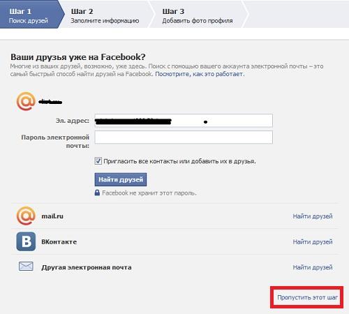 шаг 1 регистрации в facebook