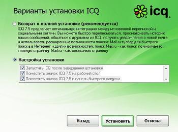 старая установка icq