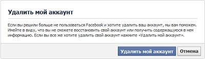 удалить аккаунт в фейсбуке