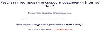 тест интернет скорости 1