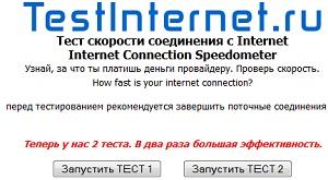 testinternet