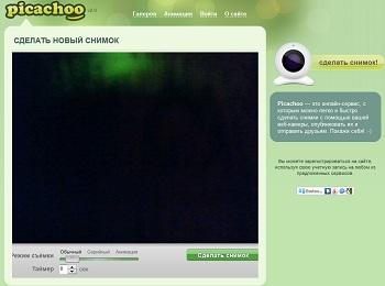 фото онлайн в picachoo